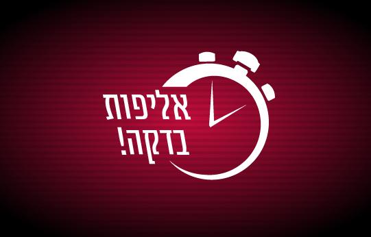 אליפות בדקה - פעילות גיבוש ההילולה